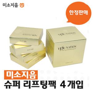 ��40%���������[MISOJIUM] �̼����� ���۸�������(4����)/�̼�������Ȱ�ǰ�/�̼�����ȭ��ǰ/���ڹ��̿�/�̼�����,younation/�����̼�/�����̼�